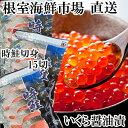 【ふるさと納税】いくら醤油漬け80g、天然時鮭15切 A-14078
