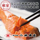 【ふるさと納税】【12月20日決済確定分まで年内配送】焼き紅鮭切身80g×10切 B-16011