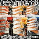 【ふるさと納税】根室海鮮市場<直送>紅鮭切身・時鮭切身・秋鮭...