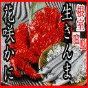 【ふるさと納税】[北海道根室産]花咲かに2尾・さんま10尾セット A-30004