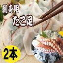 【ふるさと納税】 [北海道根室産]お刺身用たこ足2本(計2〜...