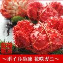 【ふるさと納税】花咲がに2尾(計2.5kg前後) D-57015