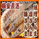 【ふるさと納税】[北海道根室産]さんま3種セット A-70014