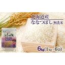 JAふらの YES!クリーン米無洗米6kg(1kg×6袋)