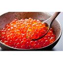 【ふるさと納税】2020年新物 鮭いくら醤油漬250g オホーツク佐呂間産 【魚貝類・いくら・魚卵】