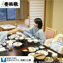 【ふるさと納税】結びの宿 愛隣館ペア宿泊券(赤ちゃんサービス充実プラン)