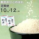 【ふるさと納税】減農薬栽培 ひとめぼれ 無洗米 10kg 定期便 12ヶ月 新米 令和2年産