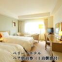 【ふるさと納税】ベリーノホテル一関 ペア宿泊券(1泊朝食付)