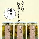【ふるさと納税】八木澤商店 広田の海と地あぶらのアヒージョ(牡蠣)