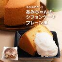 【ふるさと納税】グルテンフリー!米粉で作ったもっちりシフォンケーキ プレーン味(4~6人分)
