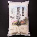 【ふるさと納税】節減対象農薬:栽培期間不使用 ヨシ腐葉土米 5kg(ササニシキ)
