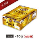 【ふるさと納税】エビスビール定期便 仙台工場産(350ml×...