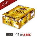 【ふるさと納税】エビスビール定期便 仙台工場産(350ml×24本入を11回お届け)
