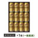 【ふるさと納税】地元名取生産ヱビスビール 350ml×12本...