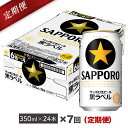 【ふるさと納税】地元名取産 サッポロビール黒ラベル 350ml缶×24本(1ケース)を7回お届け