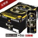 【ふるさと納税】地元名取生産 サッポロ 麦とホップ <黒> 缶500ml×24本(1ケース)x5回お届け