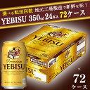 【ふるさと納税】【お届け相談します】ヱビスビール 仙台工場産(350ml×24本入を72ケース)合計1,728缶