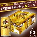 【ふるさと納税】【お届け相談します】ヱビスビール 仙台工場産(350ml×24本入を83ケース)合計1,992缶