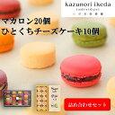 【ふるさと納税】マカロン好き必見!kazunori ikeda individuel マカロン 20種類 20個入り ひとくち濃厚チーズケーキ 10個入り