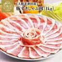 【ふるさと納税】30P2156 大館北秋田産豚すきしゃぶ肉1...