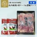 【ふるさと納税】60P2317 比内地鶏1羽ケース&濃縮スープ(冷凍)