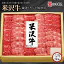 【ふるさと納税】米沢牛霜降りカルビ焼肉用 700g F2Y-1222