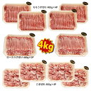 【ふるさと納税】庄内豚 いつものご飯に使えるセット 4kg ロースうす切り 400g×2P モモうす...