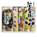 【ふるさと納税】庄内小茄子漬 5種類 粕漬 からし漬 味噌漬...