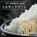 【ふるさと納税】新米 一等米 特別栽培米 氷河米ミルキークイーン 5kg×2袋 計10kg 令和2年...