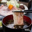 【ふるさと納税】平田牧場 日本の米育ち 三元豚 ロースしゃぶ...
