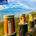 【ふるさと納税】 富士山ピクルス3本セット ミックス れんこん ごぼう 富士山 ピクルス 漬物 セット 大根 にんじん パプリカ きくらげ 送料無料