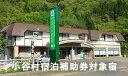 【ふるさと納税】長野県小谷村にある天然温泉と信州里山料理が自...