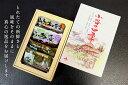 【ふるさと納税】小谷の四季(山菜漬物セット)