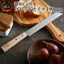 【ふるさと納税】The Natural in Japan ブレッドナイフ 〜柔らかいパンも硬いパンも切れる パンくずが出にくい〜 H5-34