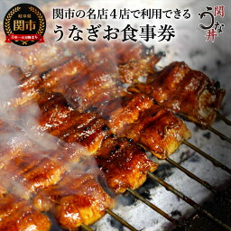 【<strong>ふるさと納税</strong>】<strong>うなぎ</strong>お食事券 〜関市 <strong>うなぎ</strong>専門店 4店で使える〜 G17-04
