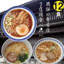 【ふるさと納税】ラーメン 醤油 中華 飛騨の名店 3種12食...