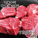 【ふるさと納税】飛騨市推奨特産品 古里精肉店謹製 飛騨牛 4等級以上 すね肉 カット 500g 牛肉 和牛 肉[B0168]