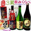 【ふるさと納税】日本酒 蓬莱・白真弓・飛騨娘★冷でも熱燗でも