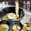 【ふるさと納税】ラーメン堪能セット 醤油・有名店コラボ・味噌 老田屋 3種12食