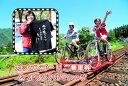 【ふるさと納税】レールマウンテンバイクGattannGo 乗車券とオリジナルTシャツのセット[C0070]