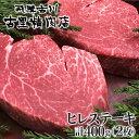 【ふるさと納税】飛騨牛 5等級 ヒレ肉 ヒレステーキ 厚さ3cm 2枚で400g 希少 BBQにも 古里精肉店[Q551]