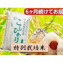 特別栽培米★6ヶ月★毎月白米5kg  お届け:2020年10月〜