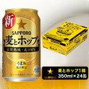 【ふるさと納税】a10-476  麦とホップ 350ml×1箱【焼津サッポロ ビール 】
