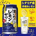 【ふるさと納税】a10-618 サッポロ 濃いめ の レモンサワー 350ml×1箱