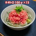【ふるさと納税】a12-069 焼津 天然 鮪 使用 ネギトロ 小分け 約100g×15