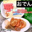 【ふるさと納税】a12-090 静岡 おでん 5個 セット 合計1.2kg 非常食 にも可