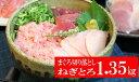 【ふるさと納税】a15-129 南鮪入マルコ水産まぐろセット約1.35kg...