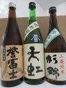 【ふるさと納税】a15-286 静岡県産誉富士を使用した地酒3本セット