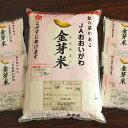 ショッピング金芽米 【ふるさと納税】a15-347 JAおおいがわ 金芽米