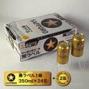 【ふるさと納税】a16-010 黒ラベル350ml缶×1箱(...